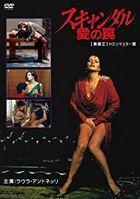 LA GABBIA (DVD) (Japan Version)