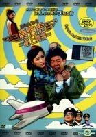 Flirting In The Air (2014) (DVD) (Malaysia Version)