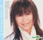 雨夜鋼琴粉藍色的精選 (SACD) (首批限量版)