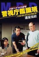 Kayo Suspense Gekijo Keishicho Kanshikihan Best Selection Vol.3 (Japan Version)