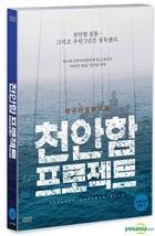 Project Cheonan Ship (DVD) (Korea Version)