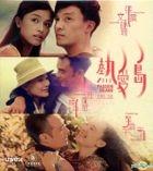 熱愛島 (2012) (VCD) (香港版)