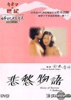 A Century Of Japanese Cinema - Story Of Sorrow & Sadness (Hong Kong Version)