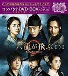 六龙飞天 Compact  (DVD)(BOX 3) (日本版)