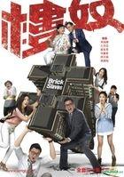 Brick Slaves (DVD) (Ep.1-20) (End) (Multi-audio) (English Subtitled) (TVB Drama) (US Version)
