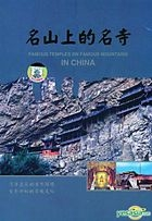 Famous Temples on Famous Mountains In China (DVD) (China Version)