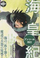 kaiouki daisammaku 2 koudanshiya purachina komitsukusu 53557 65