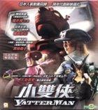 Yatterman (2009) (VCD) (Hong Kong Version)