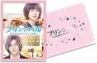 Principal  (DVD) (Deluxe Edition) (Japan Version)