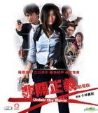Unfair The Movie (DVD) (English Subtitled) (Hong Kong Version)
