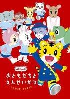 Shimajirou no Wao! Konnatoki Dousuru? Otomodachi to Ensekatsu (DVD) (Japan Version)