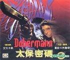 Dobermann (Taiwan Version)