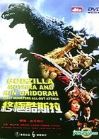 Godzilla Mothra And Kin Ghidorah (Taiwan version)