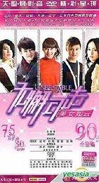 無懈可擊美女如雲 (H-DVD) (完) (中国版)