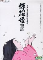 The Tale Of The Princess Kaguya (2013) (DVD) (Taiwan Version)