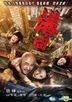 港囧 (2015) (DVD) (香港版)