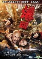 Lost in Hong Kong (2015) (DVD) (English Subtitled) (Hong Kong Version)