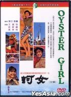 Oyster Girl (1963) (DVD) (Taiwan Version)