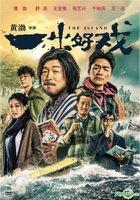 The Island (2018) (DVD) (English Subtitled) (Malaysia Version)