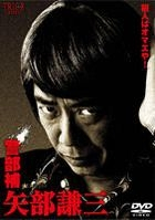 Keibuho Yabe Kenzo DVD Box (DVD) (Japan Version)