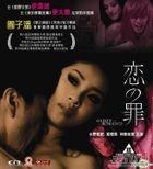 Guilty of Romance (2011) (VCD) (Hong Kong Version)