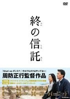 A Terminal Trust (DVD) (Japan Version)