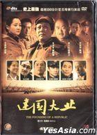 建國大業 (2009) (DVD) (單碟版) (香港版)