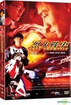烈火战车 (DVD) (千绩版) (香港版)