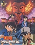Detective Conan - Theatrical Edition: Crossroad In The Ancient Capital (Blu-ray) (Multi-audio) (Taiwan Version)
