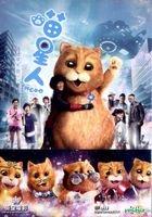Meow (2017) (DVD) (Hong Kong Version)