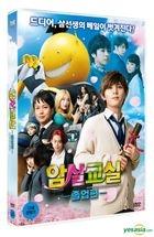 Assassination Classroom: Graduation (DVD) (Korea Version)