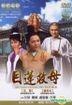 Mulian Saving His Mother (1968) (DVD) (Taiwan Version)