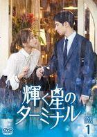 Where Stars Land (DVD) (Box 1) (Japan Version)