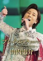 Yamauchi Keisuke Playback Part 2 - NHK 2017-2020 -  (Japan Version)