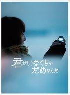 Kimi Ga Inakucha Dame Nanda (Blu-ray) (First Press Limited Edition)(Japan Version)