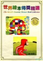 The World's Favorite Picture Book Collection 8 (DVD) (Taiwan Version)