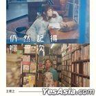 Reng Ran Ji De Guo Yi Ci
