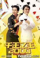 千王之王 2000 (DVD) (香港版)