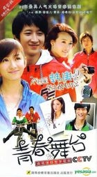 Stage of Youth (H-DVD) (End) (China Version)