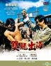 The Two Cavaliers (DVD) (Taiwan Version)