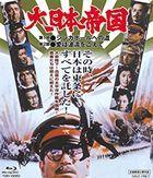 DAI NIHON TEIKOKU (Japan Version)