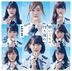 Negaigoto no Mochigusare [Type A] (SINGLE+DVD) (First Press Limited Edition) (Japan Version)