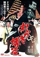FUDATSUKI BAKUTO (Japan Version)