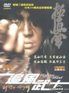 Fighter In The Wind (DVD) (Taiwan Version)