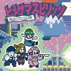Himesama Spirits (SINGLE+DVD) (First Press Limited Edition)(Japan Version)