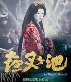 YASHAGAIKE 4K Digital Remastered Edition (Blu-ray)(日本版)