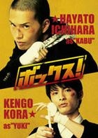 Box! (DVD) (Premium Edition) (Japan Version)