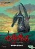 Tales From Earthsea (2006) (DVD) (2-Disc Edition) (Hong Kong Version)