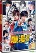 Bakuman (2015) (DVD) (English Subtitled) (Hong Kong Version)