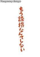 Mou Yukai Nante Shinai (Blu-ray) (Normal Edition) (Japan Version)